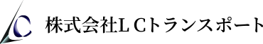 株式会社LCトランスポート|軽貨物運送|千葉県市原市
